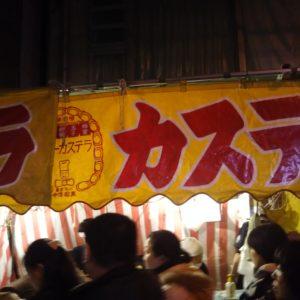 酉の市でおすすめの屋台。中澤製菓の人気っぷりがスゴイ(゚∀゚)
