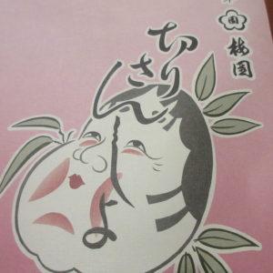 浅草梅園【切山椒】を買いました!酉の市で食べたあの味との違いは・・・※詳細情報あり