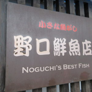 人気の【野口鮮魚店】でお刺身テイクアウトの巻※詳細情報あり
