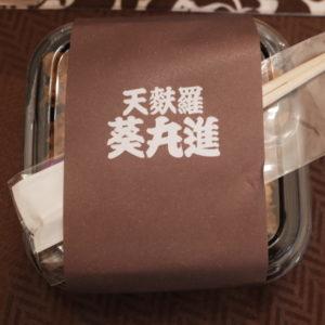 浅草三大天ぷら【葵丸進】で天丼のテイクアウトがおすすめ☆※詳細情報あり